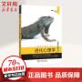 进化心理学(第4版) 商务印书馆