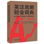 英汉双解财会词典(新版)――收词最全面、解释最简明、例证最丰富的最新会计术语词典