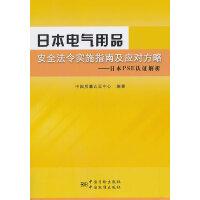 日本电气用品安全法令实施指南及应对方略――日本PSE认证解析