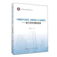 中��城市生活�|量、商�I�h境�c人口流�友芯� --基于空�g均衡的�角(改革��新�c�D型升�研究���)