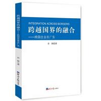 跨越国界的融合:跨国企业在广东