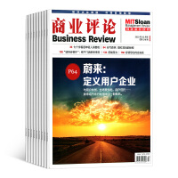 商业评论杂志 财经管理期刊图书2021年7月起订阅 杂志铺 杂志订阅