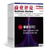 商业评论杂志 财经管理期刊图书2019年10月起订阅 杂志铺