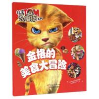 金格的美食大冒险/我是汤姆猫系列 《会说话的汤姆猫家族》出版策划团队 9787551414678