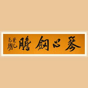 中国美协会员 范扬(琴心剑瞻)ZH500