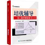 学而思培优辅导--初二数学跟踪练习 (初二数学上册)RJ人教版