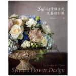【正版】Sylvia优雅法式花艺设计课 港台原版花艺设计