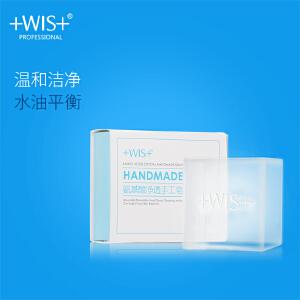 WIS氨基酸净透皂120g 天然手工皂 祛痘保湿滋润清洁洗面奶洁面皂