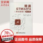 精通STM32F4(库函数版)(第2版) 北京航空航天大学出版社
