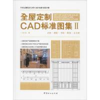 全屋定制CAD标准图集 2 中国林业出版社