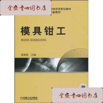 【旧书二手书9成新】模具钳工/夏致斌著机械工业出版社