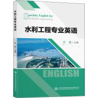 水利工程专业英语 人民交通出版社