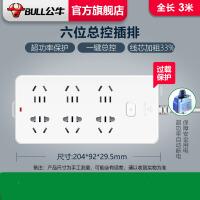 公牛插座电源接线板插排插线板拖线板带线超功率过载保护3米