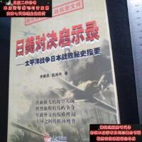 【二手旧书9成新】日美对决启示录太平洋战争日本战败秘史指要9787802048836
