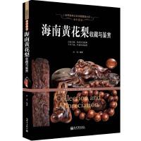 木中黄金:海南黄花梨收藏与鉴赏(世界高端文化珍藏图鉴大系)