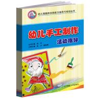 幼儿手工制作活动指导(幼儿园教师实践能力指导与培训)