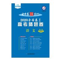 2020年高考 猜题卷 语文 全国卷Ⅰ--天星教育
