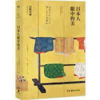 正版 日本人眼中的美 高阶秀尔 杨玲 译 日本美术史大家高阶秀尔从日常事物出发,解读日本审美意识的jing典名著