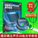 正版全新 通俗唱法声乐训练自学教程 实现*发音的练声理念 附CD1张 原版引进 上海音乐出版社
