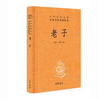 老子(精)中华经典名著全本全注全译丛书