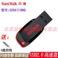 【支持礼品卡+送挂绳包邮】闪迪 酷刃 CZ50 128G 优盘 小巧便携 128GB 个性U盘