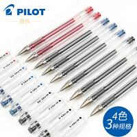 日本 PILOT/百乐BLLH-20C5 中性笔 HI-TEC-C 针管式0.5mm�ㄠ�笔.