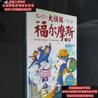 【二手旧书9成新】大侦探福尔摩斯(辑)・追凶20年9787535192936