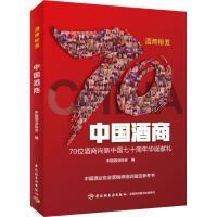 中国酒商 中国轻工业出版社