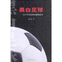 【新书店正版】黑白足球―关于中国足球问题的思考 刘广迎 山东画报出版社 9787807130802