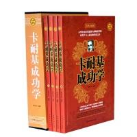 (现货特价)卡耐基成功学 全4册 9787511350756