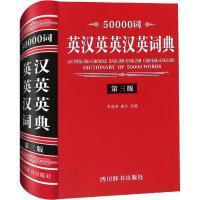 50000词英汉英英汉英词典 第3版 四川辞书出版社