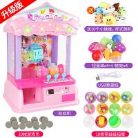 迷你抓娃娃机夹娃娃机儿童玩具夹公仔机小型家用投币机器生日礼物 升级】粉色款(加8个币+10扭蛋带小玩具) 送10