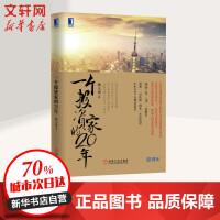 一个投资家的20年 杨天南 著