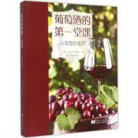 葡萄酒的第一堂课:从葡萄到美酒 畅销书籍 正版葡萄酒的第一堂课――从葡萄到美酒