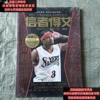 【二手旧书9成新】信者得艾:阿伦・艾弗森NBA退役特别纪念9787501245550
