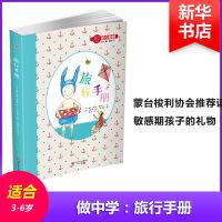 旅行手册 华东师范大学出版社