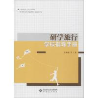 研学旅行学校指导手册 北京师范大学出版社