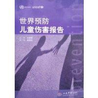 世界预防儿童伤害报告 段蕾蕾 (作者)