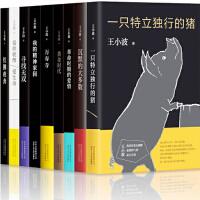 王小波【套装9册】我的精神家园+一只特立独行的猪+红拂夜奔+万寿寺+寻找无双+爱你就像爱生命00