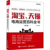 *、天猫电商运营百科全书(第2版) 电子工业出版社