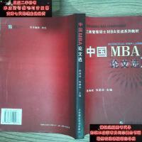 【二手旧书9成新】中国MBA硕士论文选9787561119297