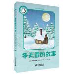 普鲁士勒作品典藏--冬天雪的故事 奥德弗雷德普鲁士勒 9787556813179