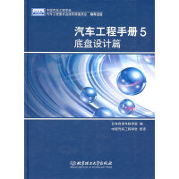 汽车工程手册5 底盘设计篇