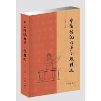中国传统相声小段精选