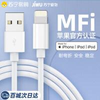 苏宁极物iPhone12数据线不弹窗苹果快充6s充电线器11Pro手机认证