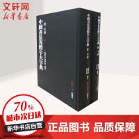中国书法异体字大字典 附考辩(2册) 西泠印社出版社