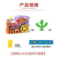 多米诺骨牌小火车儿童玩具车 男孩女孩3-6岁电动自动发牌网红