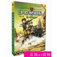 【二手旧书九成新教育】少年特战队2:丛林山地战 /八路 著 河北