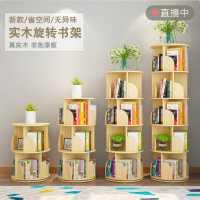 全实木旋转书架360度小书柜收纳书橱儿童书架绘本转角落地置物架