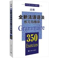 正版 全新法语语法练习与指导350高级 自学法语入门 简明法语教程 大学法语教材 学习法语语法口语 上海译文出版社